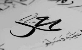 Resulullah (s.a.v)'in Zeyneb Validemizle Evlenme Hadisesi