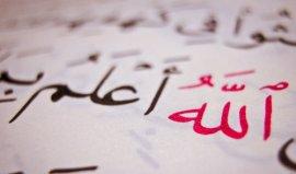 Allah'a İnanıyor Muyuz?